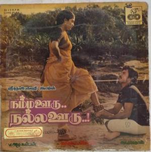 Namma Ooru Nalla Oooru Tamil Film LP Vinyl Record by Gangai Ameran www.mossymart.com