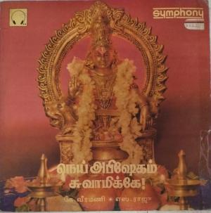 Nei Abhisekam Swamikke Devotional Tamil LP Vinyl Record by K Veeramani www.mossymart.com