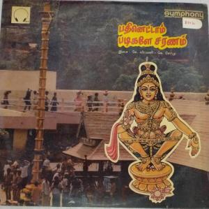 Pathinettam Padigale Saranam devotional Tamil LP Vinyl Record www.mossymart.com