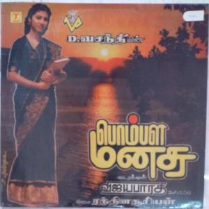 Pombala Manasu Tamil Film Lp Vinyl Record by Rathinasuriyan www.mossymart.com