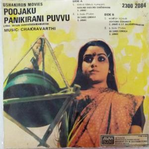 Poojaku Panikirani Puvvu Telugu Film EP Vinyl Record by Chakaravathi www.mossymart.com