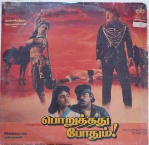Poruthathu Podhum Tamil Film LP Vinyl Record by Ilayaraja www.mossymart.com