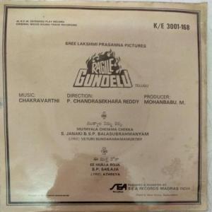 Ragile Gundelu Telugu Film EP Vinyl Record by Chakrarvathy www.mossymart.com
