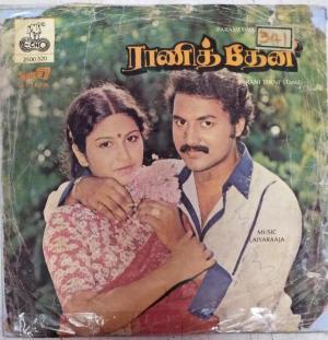 Rani Theni Tamil film EP Vinyl Record by Ilayaraja www.mossymart.com
