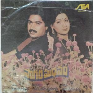 Saagara Madhanam Telugu Film EP Vinyl Record by K V Mahadevan www.mossymart.com