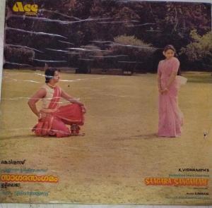 Saagara Sangamam Malayalam Film LP Vinyl Record by Ilayaraja www.mossymart.com