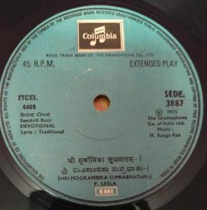Sanskrit Basic Devotional EP Vinyl record 3887 by M Ranga Rao www.mossymart.com