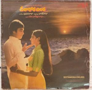 Seethakoda Chilaka Telugu Film LP Vinyl Record by Ilayaraja www.mossymart.com