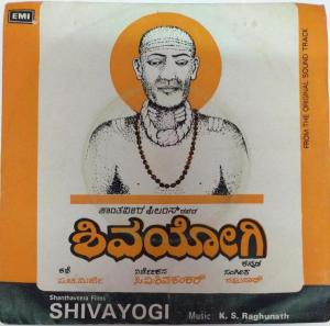 Shivayogi Kannada Devotional EP Vinyl Record by K S Ragunath www.mossymart.com
