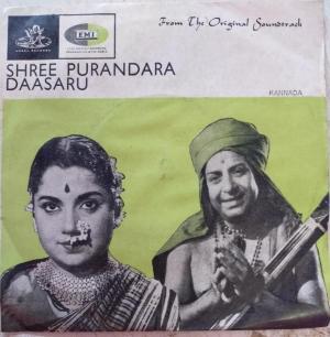 Shree Purandara Daasaru Kannada EP Vinyl Record www.mossymart.com