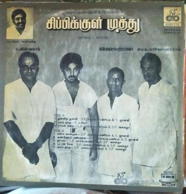 Sippikkul Muthu Tamil Film LP Vinyl Record by Ilayaraja www.mossymart.com