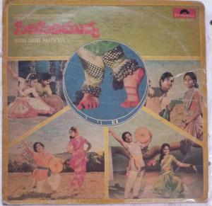 Siri Siri Muvva Telugu Film LP Vinyl Record by KV Mahadevan www.mossymart.com