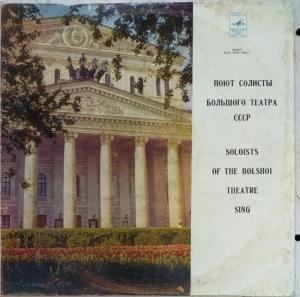 Soloists of the Bolshoi Theatre sing LP Vinyl Record www.mossymart.com