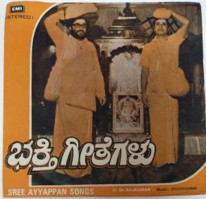Sree Ayyappan Songs Kannada Devotional EP Vinyl Record by Dr. Rajkumar www.mossymart.com