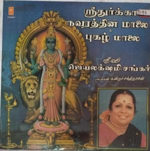 Sree Durga Navarathina Malai and Pugazh Malai Tamil LP Vinyl Record www.mossymart.com
