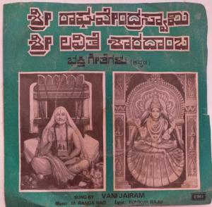Sri Raghavendra swami and Sri Lalitha Sharadamba Kannada devotinal EP Vinyl Record by Vani Jayaram www.mossymart.com