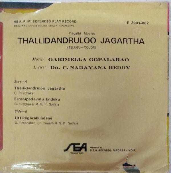 Thallidandruloo Jagartha Telugu Film EP Vinyl Record by Garimela Gopalarao www.mossymart.com