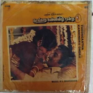 Thoongatha Kannindru Ondru Tamil film EP Vinyl Record by KV Mahadevan www.mossymart.com
