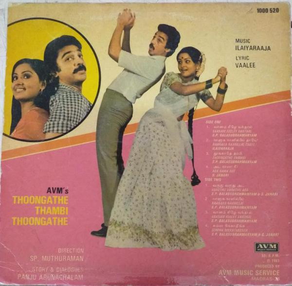 Thoongathe Thambi Thoongathe Tamil Film LP Vinyl Record by Ilayaraja www.mossymart.com