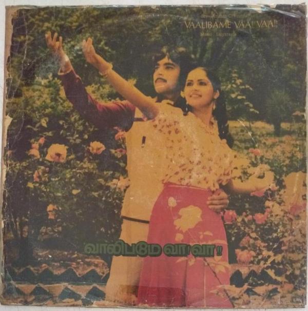 Vaalibame Vaa Vaa Tamil Film LP Vinyl Record by Ilayaraja www.mossymart.com
