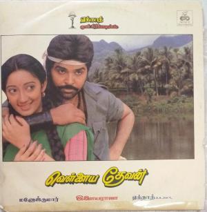 Vellaiyadevan Tamil Film LP Vinyl Record by Ilayaraja www.mossymart.com