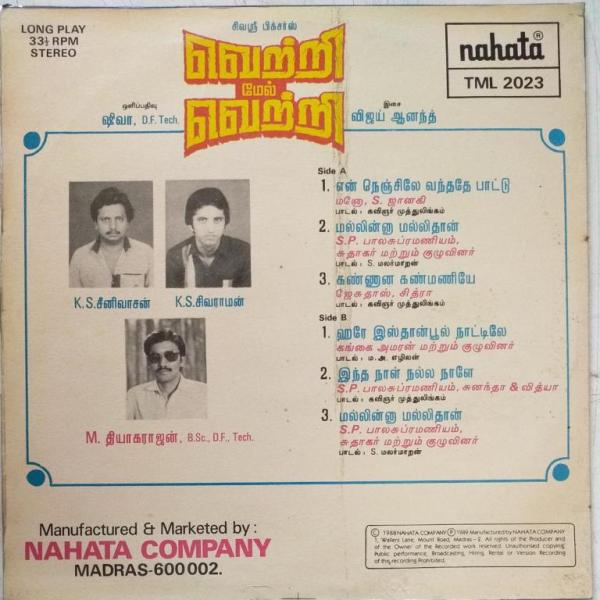 Vetri mel Vetri Tamil Film Lp Vinyl Record by Vijay Anand www.mossymart.com