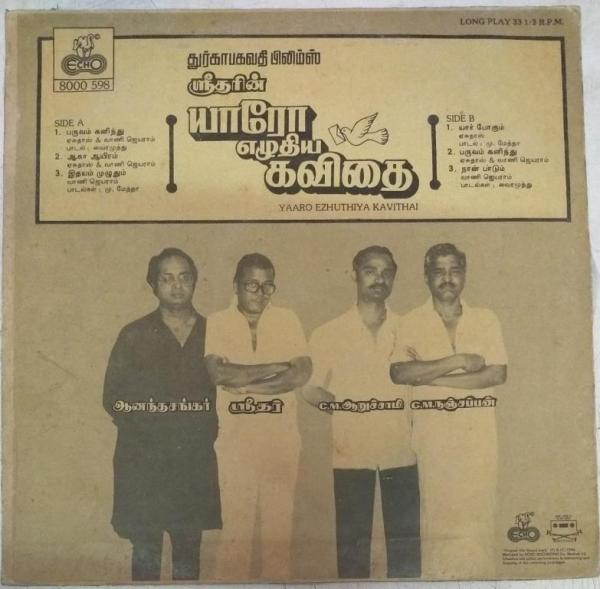 Yaaro Ezhuthia Kavithai Tamil Film LP Vinyl Record by Anandshankar www.mossymart.com