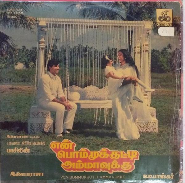 Yen Bommukkutti Ammavuku Tamil Film LP Vinyl Record by Ilayaraja www.mossymart.com