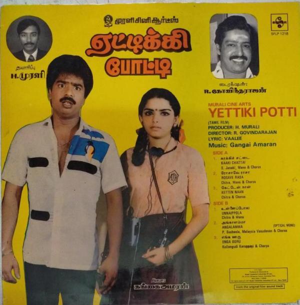 Yettiki Potti Tamil film LP Vinyl Record by Gangai Ameran www.mossymart.com
