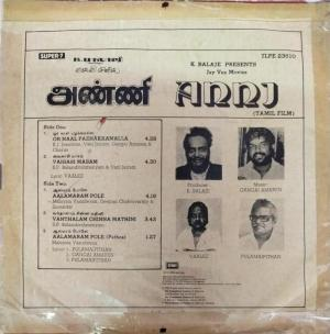 Anni Tamil Film EP Vinyl Record by Gangai Ameran www.mossymart.com
