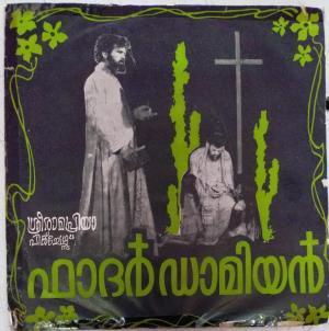 Father Damien Malayalam Film EP Vinyl Record by Patrick Periera www.mossymart.com