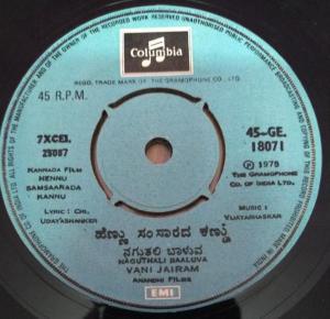Hennu Samsaarada Kannu Kannada Film EP Vinyl Record by Vijaybhaskar www.mossymart.com