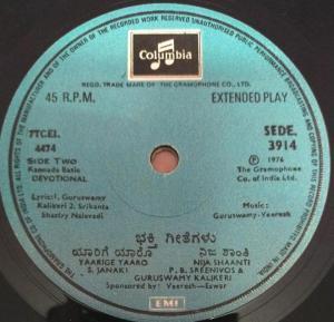 Kannada Basic Devotional EP Vinyl Record by Guruswamy Yeeresh 3914 www.mossymart.com