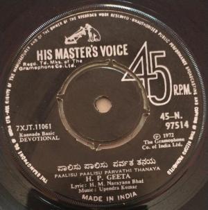 Kannada Basic Devotional EP Vinyl Record by Upendrakumar 97514 www.mossymart.com