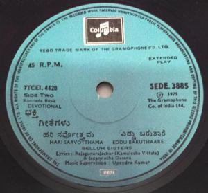 Kannda Basic Devotional songs sung by Bellur Sister EP Vinyl Record by M Ranga Rao 3885 www.mossymart.com