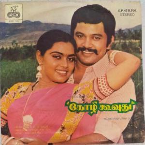 Kozhi Koovuthu Tamil Film EP Vinyl Record by Ilayaraja www.mossymart.com