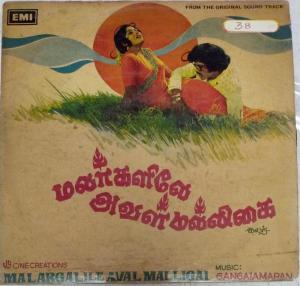Malargalile Aval Malligai Tamil FIlm LP Vinyl Record by Gangai Ameran www.mossymart.com