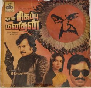 Naan Sikappu Manithan Tamil Film LP Vinyl Record by Ilayaraja www.mossymart.com