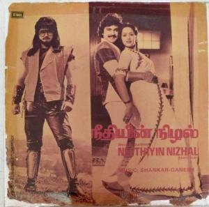 Neethiyin Nizhal Tamil Film EP Vinyl Record by Shankar Ganesh www.mossymart.com