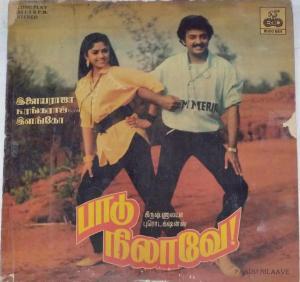 Paadu Nilaave Tamil Film LP Vinyl Record by Ilayaraja www.mossymart.com