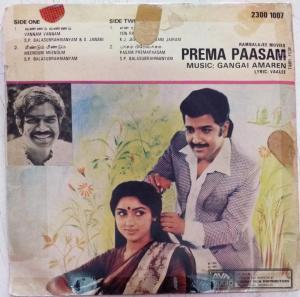 Prema Paasam Tamil Film EP Vinyl Record by Gangai Ameran www.mossymart.com