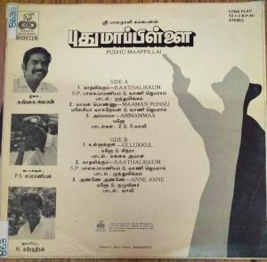 Pudhu Maapillai Tamil FIlm LP Vinyl Record by Gangai Ameran www.mossymart.com