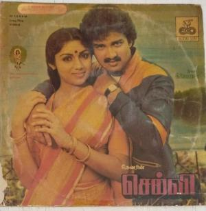 Selvi Tamil Film LP Vinyl Record by Ilayaraja www.mossymart.com