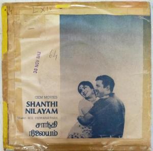 Shanthi Nilayam Tamil Film EP Vinyl Record by M S Viswanathan www.mossymart.com