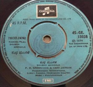 Shubha Mangala Kannada Film EP Vinyl Record by Vijayabhaskhar 18038 www.mossymart.com