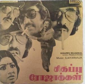 Sikappu Rojakkal Tamil Film EP Vinyl Record by Ilayaraja www.mossymart.com