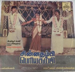 Sinnathambi Periyathambi Tamil Film LP Vinyl Record by Gangai Ameran www.mossymart.com