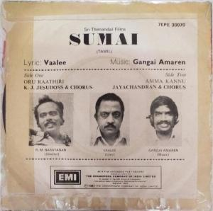 Sumai Tamil Film EP Vinyl Record by Gangai Amaren www.mossymart.com