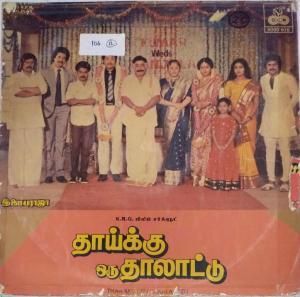 Thaaikku Oru Thaalaattu Tamil Film LP Vinyl Record by Ilayaraja www.mossymart.com