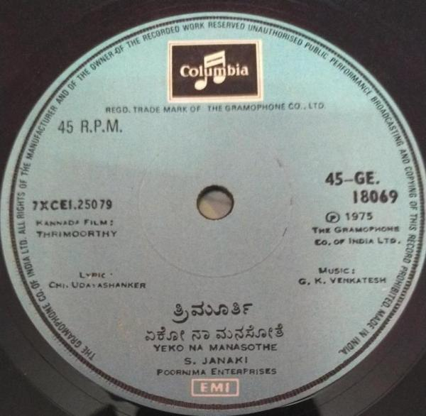 Thrimoorthy Kannada Film EP Vinyl Record by G K Venkatesh 18069 www.mossymart.com